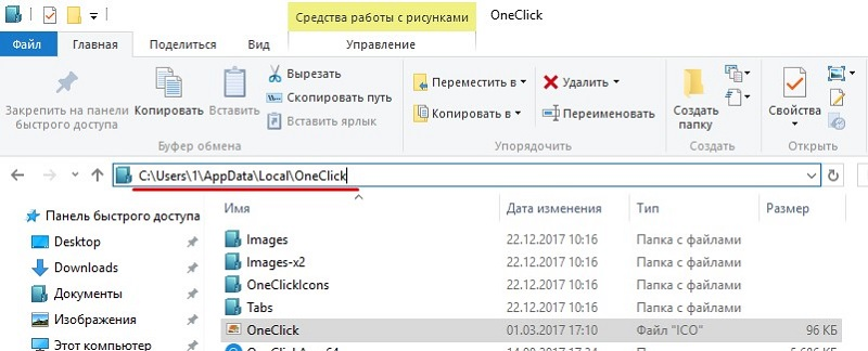 Папка «OneClick»