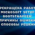 Что делать, если программа Microsoft Setup Bootstrapper не работает