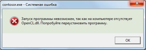 Ошибка OpenCl.dll