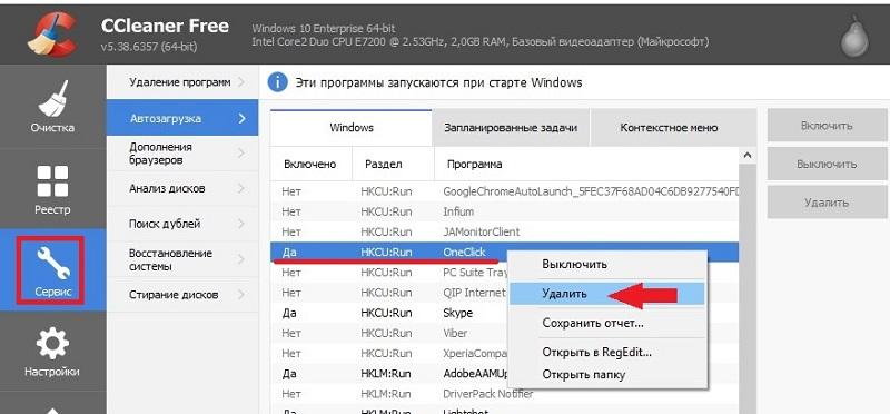 Удаление программы из автозагрузки через CCleaner