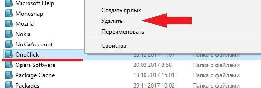 Удаление программы OneClick