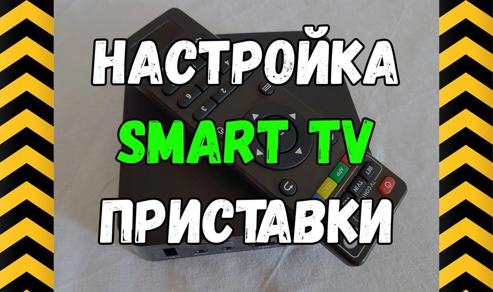 настройка приставки Smart TV