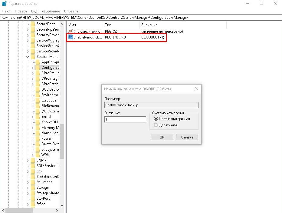 Создание параметра EnablePeriodicBackup в реестре