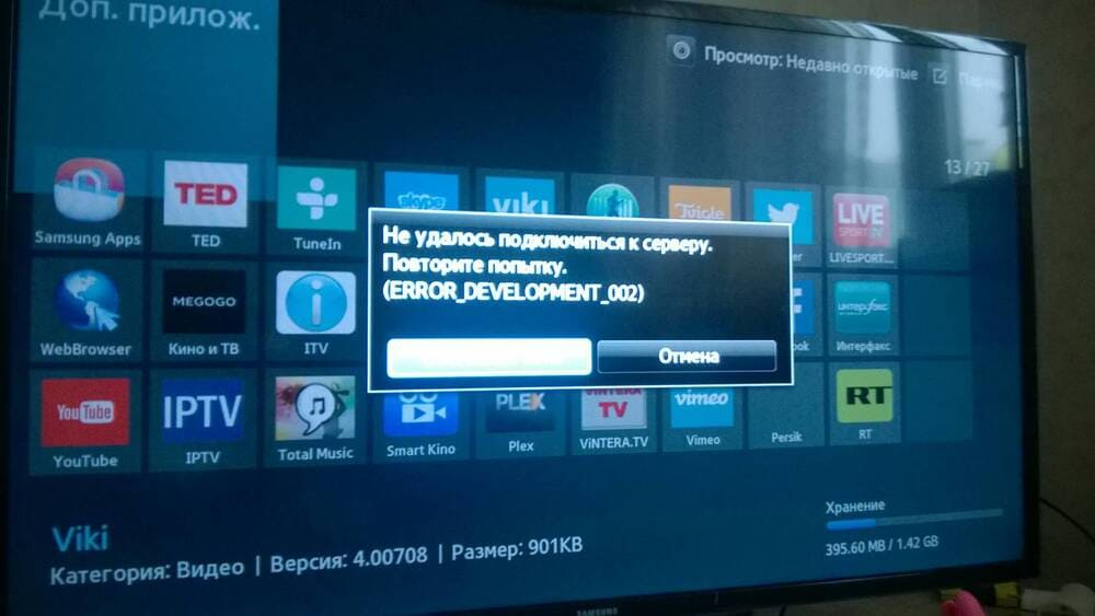 Проблемы с интернетом на телевизоре
