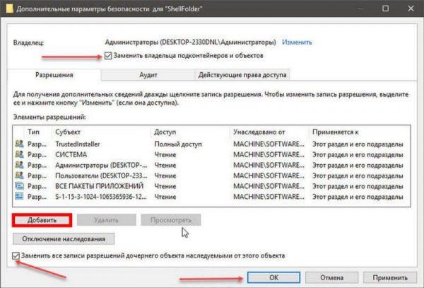 Дополнительные свойства безопасности папки WindowsApps