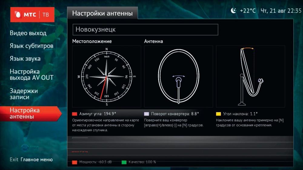 Настройка антенны МТС ТВ