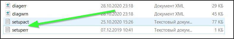 Файлы setupper.log и setupact.log в системном разделе Windows