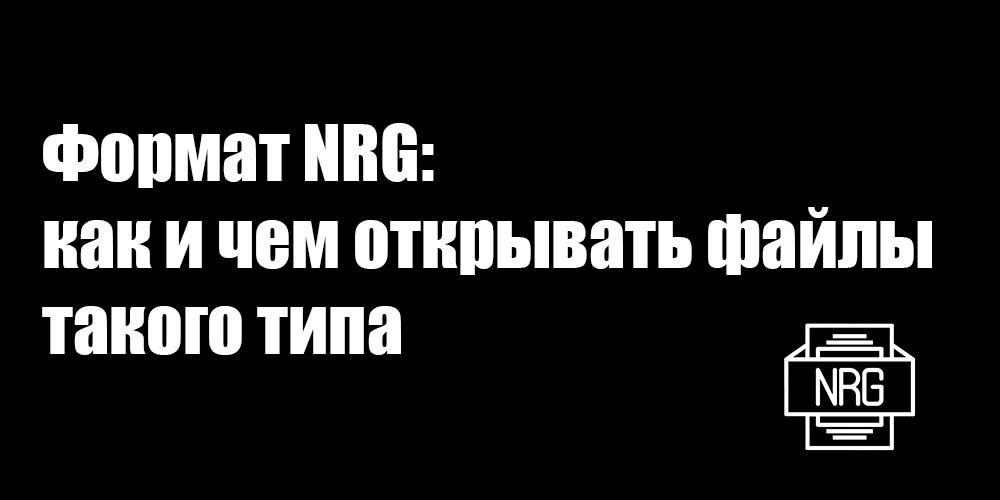 NRG формат файлов