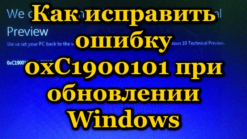 Как исправить ошибку 0xC1900101 при обновлении Windows