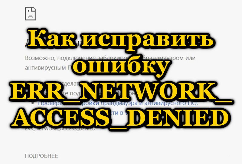 Как исправить ошибку ERR_NETWORK_ACCESS_DENIED