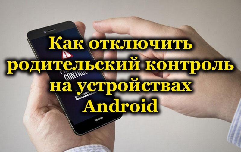 Как отключить родительский контроль на Android-устройствах