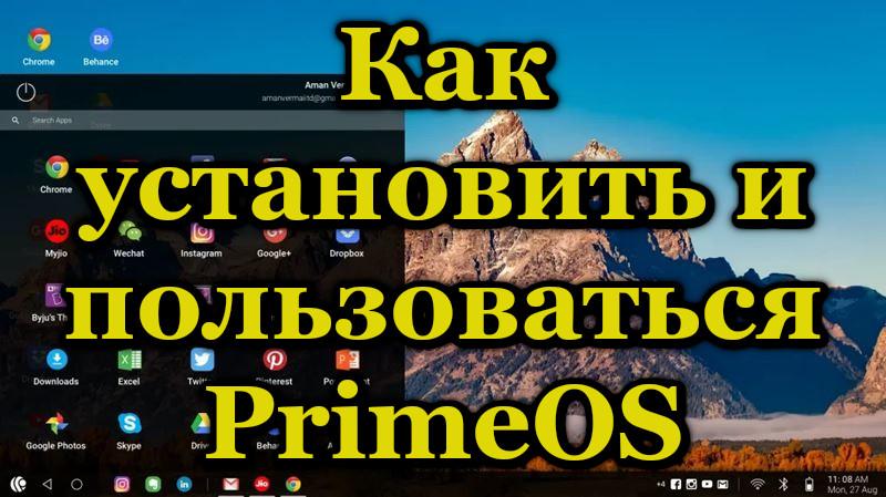Как установить и пользоваться PrimeOS