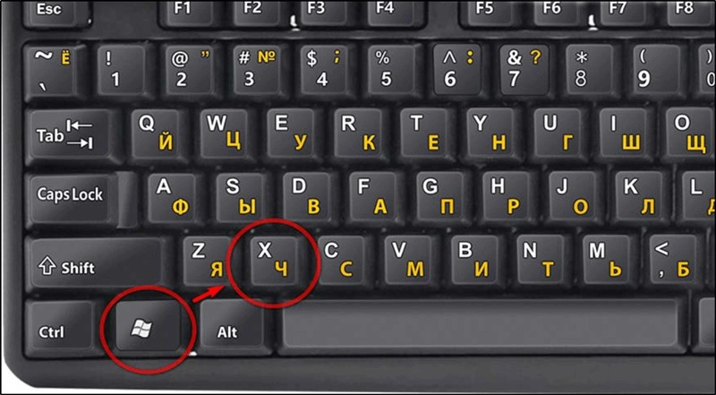 Комбинация клавиш Windows + X