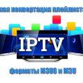 Конвертация плейлиста для IPTV