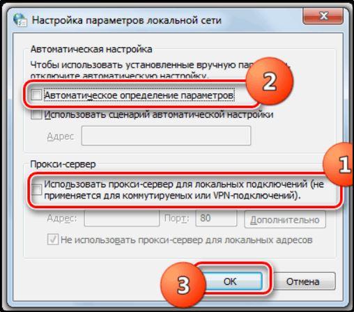 Настройка параметров локальной сети в Windows