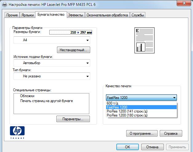 Настройка печати на принтере HP