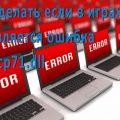 Завершение программы с ошибкой Msvcp71.dll