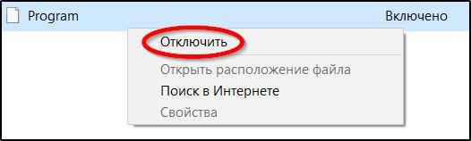 Отключение программ из автозапуска Windows