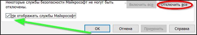 Отключение всех сторонних служб Windows