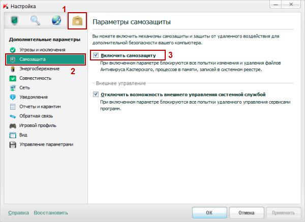 Отключение защиты антивирусного ПО Kaspersky Internet Security