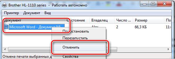Отмена печати документа
