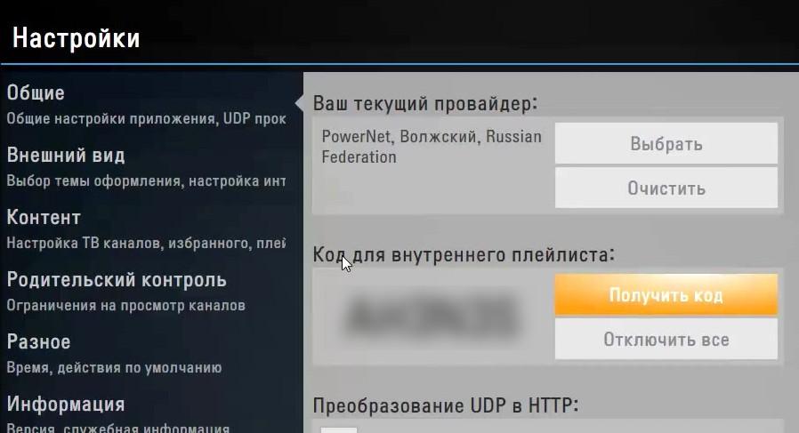 Настройки IPTV в меню программы