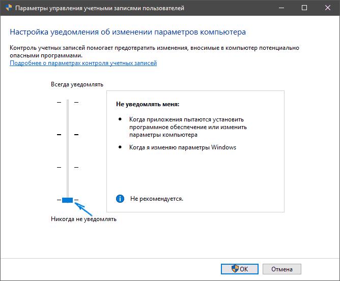Полное отключение UAC в Windows 10