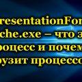 PresentationFontCache.exe – что это за процесс и почему он грузит процессор