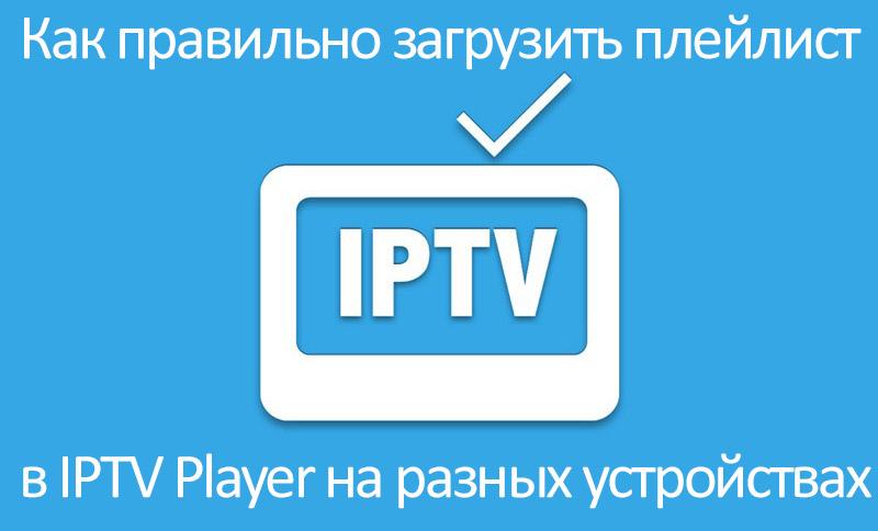 Логотип IPTV-player
