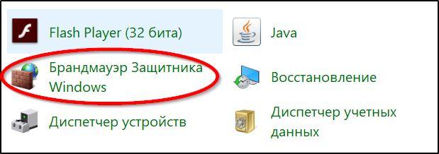 Пункт брандмауера Windows в панели управления