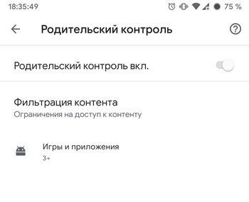 Родительский контроль в Google Play