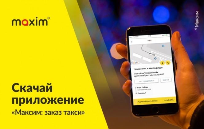 Скачать приложение Такси Максим