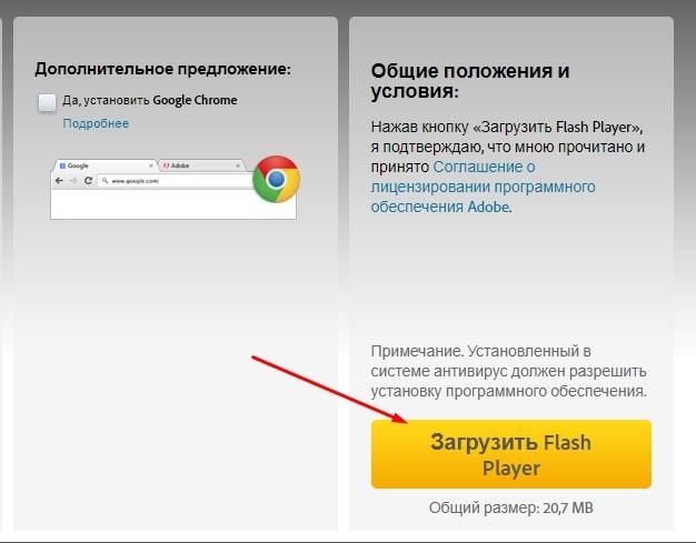 Скачивание Flash Player