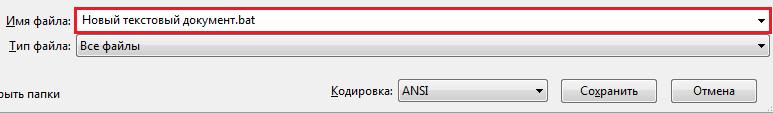 Сохранение файла в формате bat