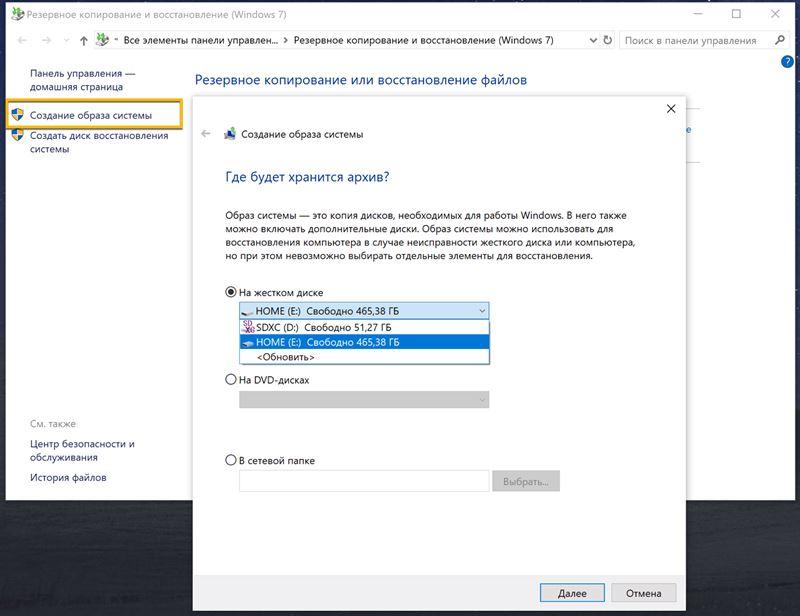 Создание резервной копии системы Windows