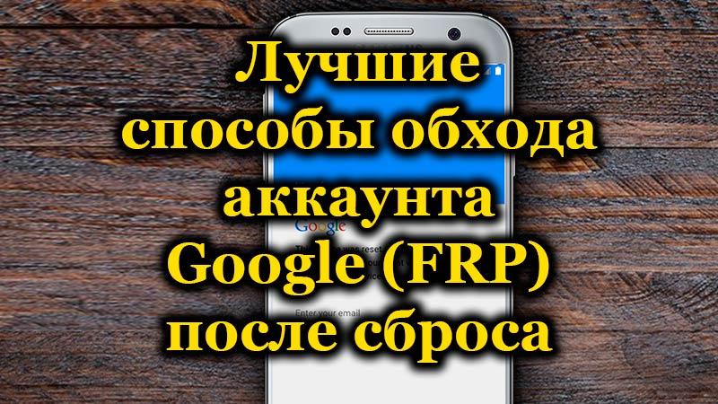 Лучшие способы обхода аккаунта Google (FRP) после сброса