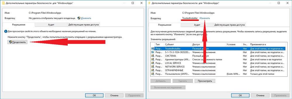 Свойства безопасности папки WindowsApps