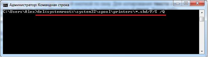 Удаление файлов при помощи командной строки