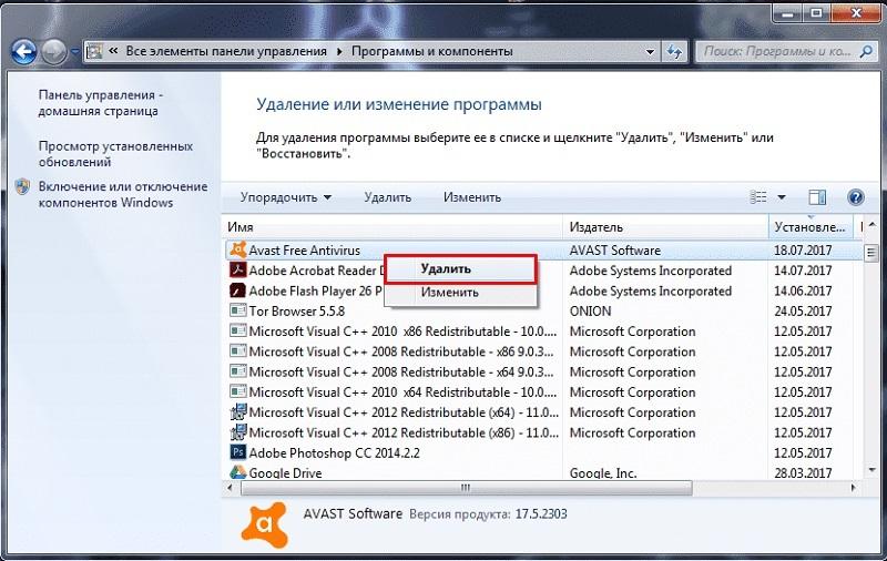 Удаление программы Avast