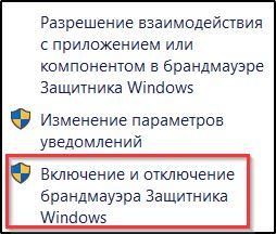 Включение и отключение брандмауера Windows