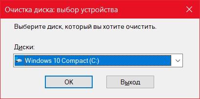 Выбор диска для очистки Windows