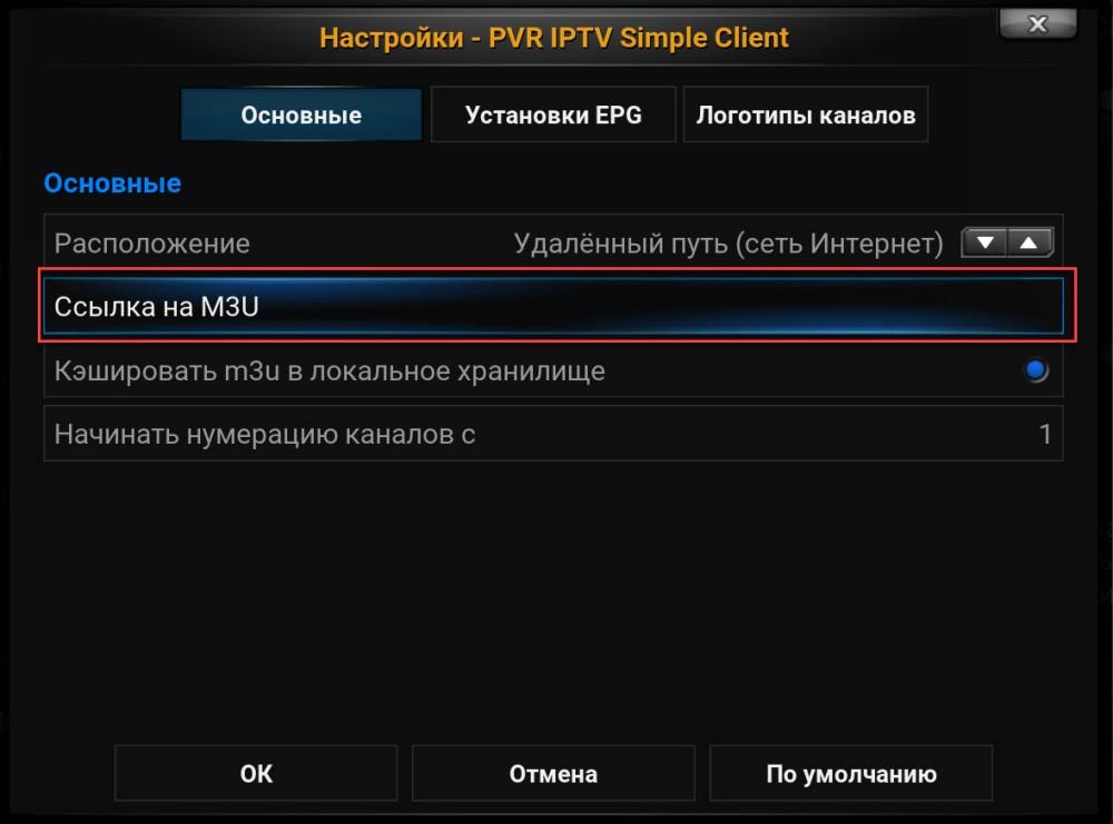 Установка ссылки на плейлист M3U