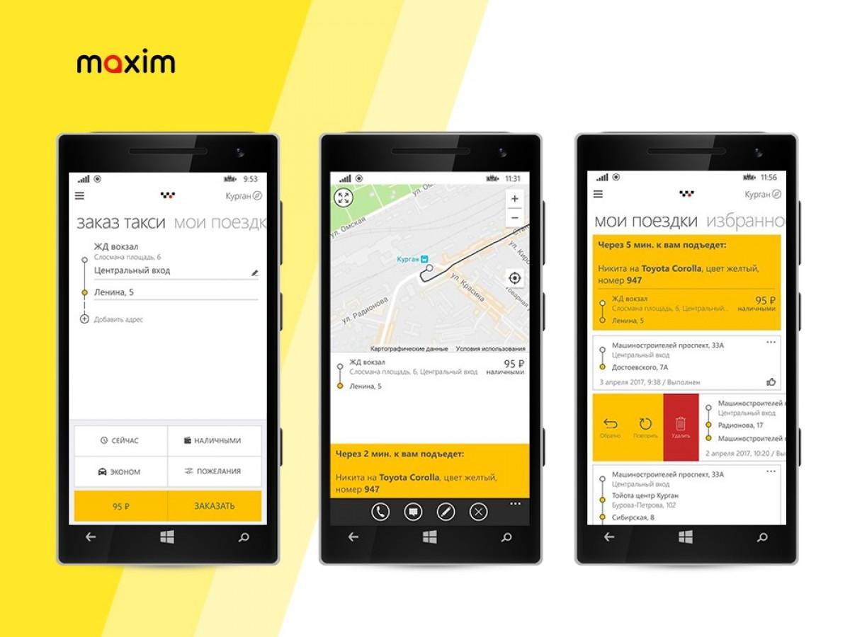 Такси Максим приложение