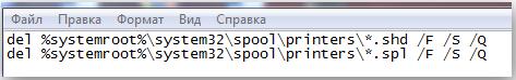 Запись команд в файл bat