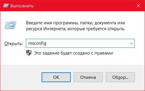 Запуск окна конфигураций системы Windows