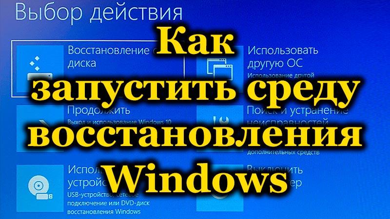 Как запустить среду восстановления Windows