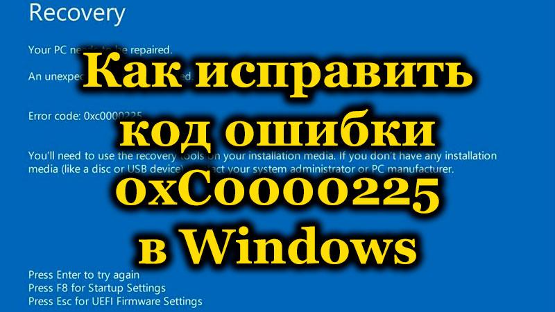 Как исправить код ошибки 0xC0000225 в Windows