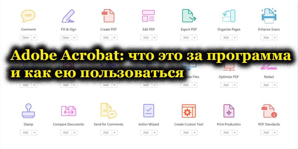 Adobe Acrobat: что это за программа и как ею пользоваться