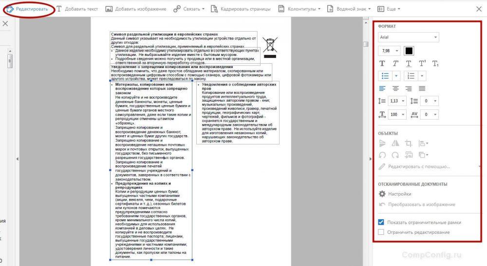 Как редактировать текст в Adobe Acrobat
