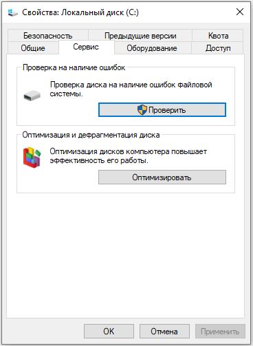 Кнопка «Проверить» в Windows 10